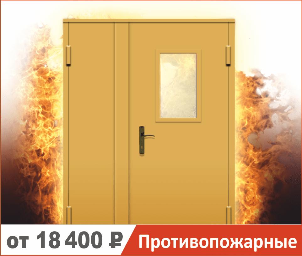 Противопожарные двери в Коми (Сыктывкар, Ухта, Усинск, Воркута, Печора)