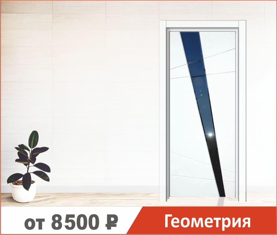 Двери ПВХ Геометрия в Коми (Сыктывкар, Ухта, Усинск, Воркута, Печора)