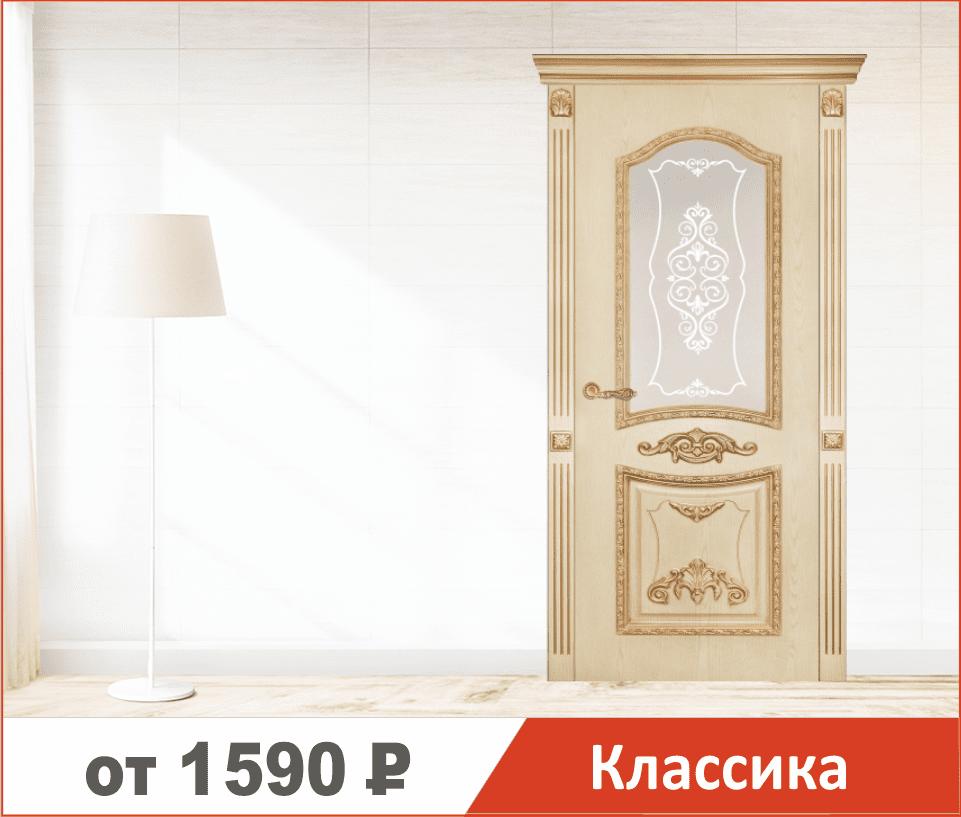 Двери ПВХ Классика в Коми (Сыктывкар, Ухта, Усинск, Воркута, Печора)