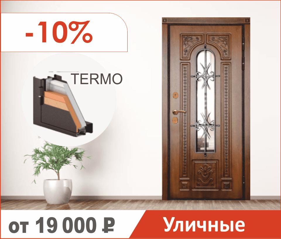 Входные утепленные уличные двери (Термо двери) в Коми (Сыктывкар, Ухта, Усинск, Воркута, Печора)
